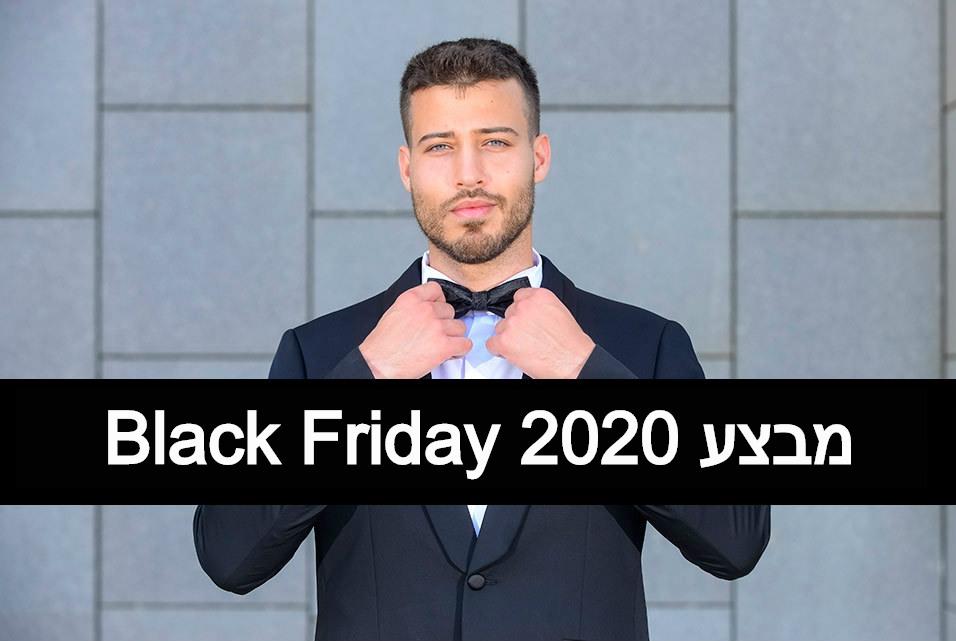 מבצע חליפות בלאק פריידיי 2020